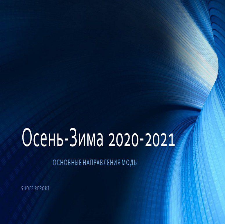 Осень-Зима 2020-2021