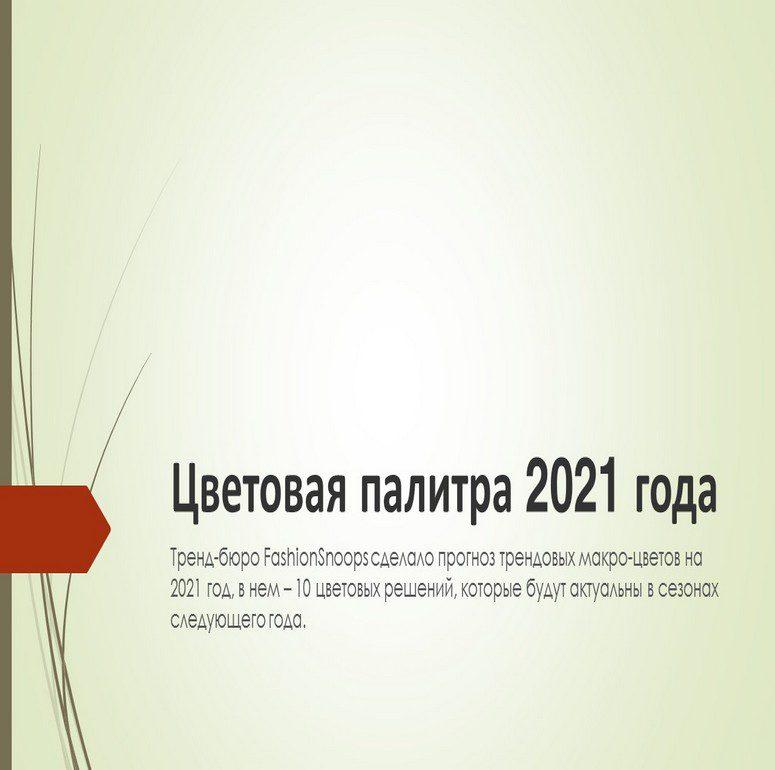 Цветовая палитра зима-Весна 2021