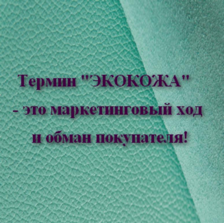 Термин «ЭКОКОЖА» − это маркетинговый ход и обман покупателя! (для потребителей кожи и обуви)